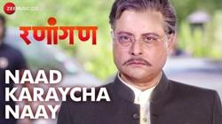 naad-karaycha-naay