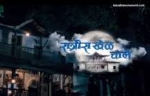 ratris-khel-chale