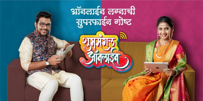 shubhmangal-online-serial